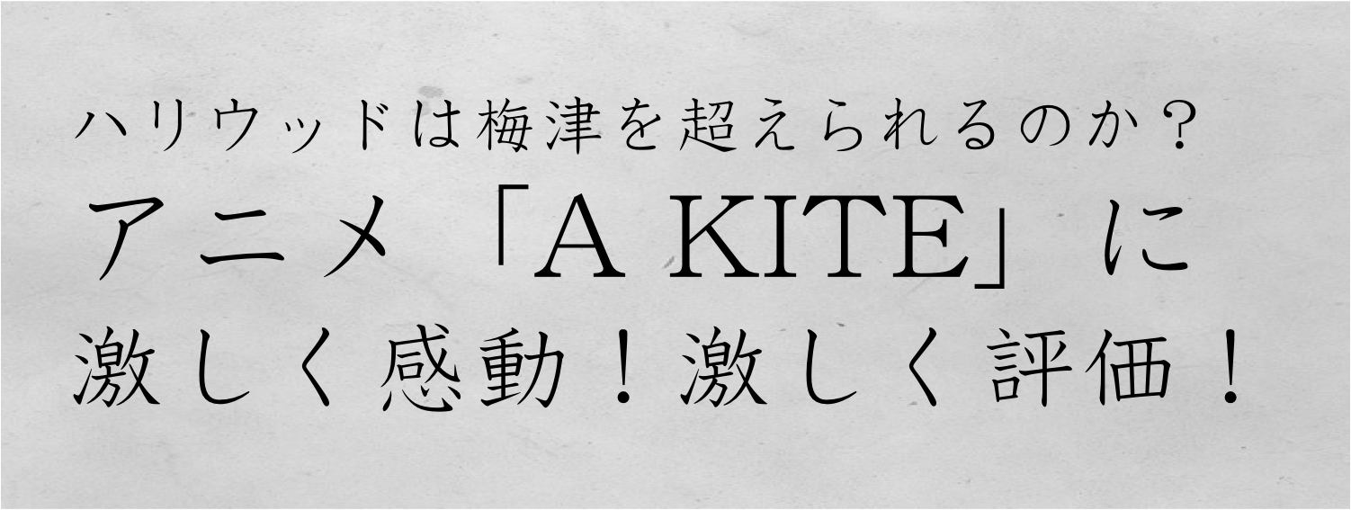 A KITEの画像 p1_20