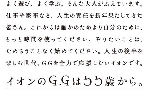 txt-gg_concept